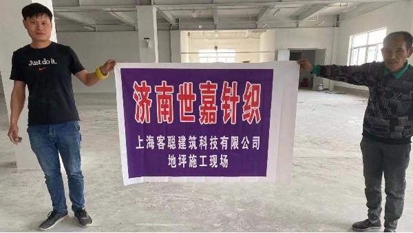 喜报!喜报!恭喜上海客聪成功续签济南世嘉针织有限公司车间地面项目