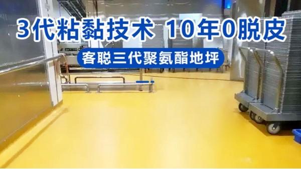 聚氨酯砂浆地坪系统-地面翻新的好帮手-专业化施工【客聪地坪】