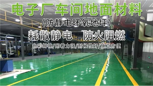 电子厂车间地面材料-防静电环氧地坪