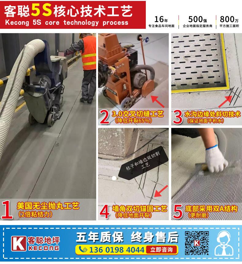 聚氨酯地坪施工步骤