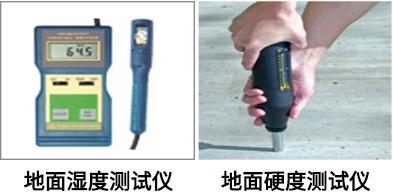 超耐磨聚氨酯地坪-地面检测