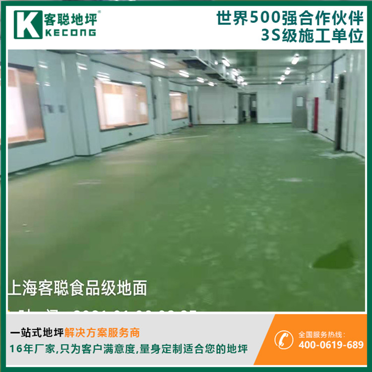 水性聚氨酯砂浆自流平地坪-哪个厂家做的好-性价比怎么样【客聪地坪】
