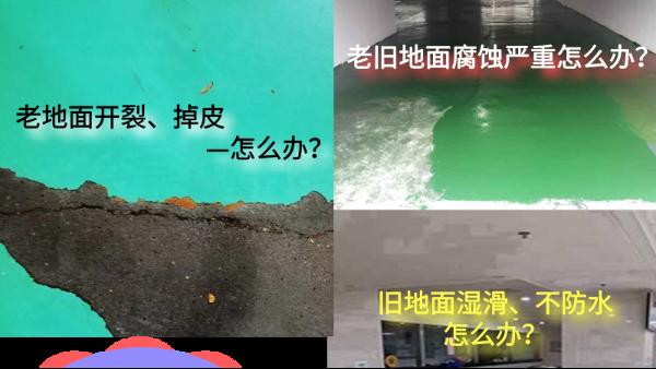 MF食品聚氨酯砂浆地坪系统-车间地面为什么都选择它?【上海客聪】