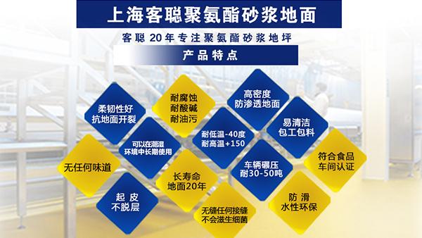 上海客聪聚氨酯砂浆特点