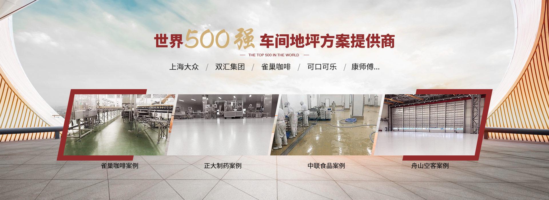 客聪-世界500强车间地坪方案提供商 上海大众 双汇集团 雀巢咖啡 可口可乐,康师傅