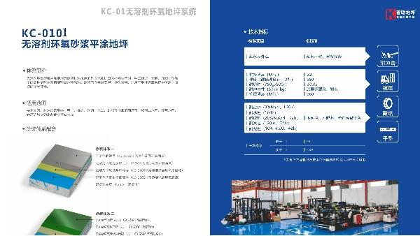 KC-0101无溶剂环氧砂浆平涂地坪
