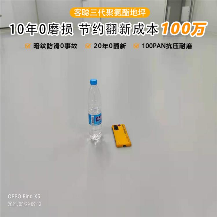 环保安全-水性聚氨酯砂浆自流平地坪-节省成本100万!【客聪地坪】