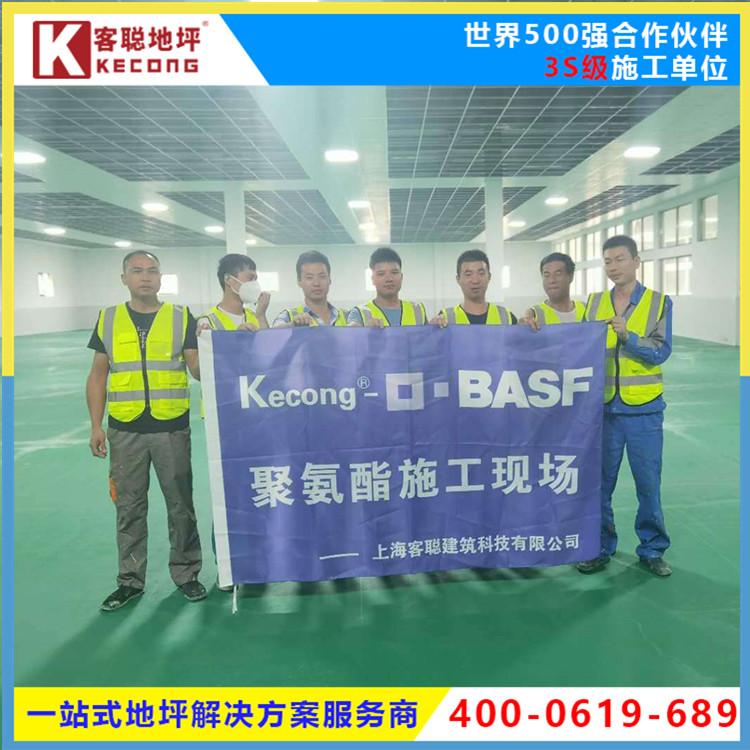 上海聚氨酯砂浆地坪-实力厂家-使用寿命长达20年!【客聪地坪】
