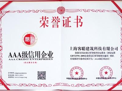 上海客聪建筑科技有限公司