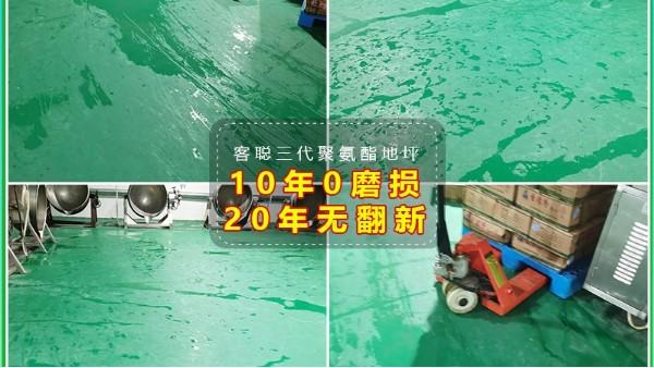 水性聚氨酯砂浆地坪