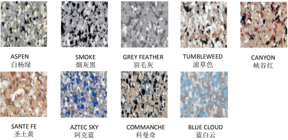 环氧彩片地坪颜色