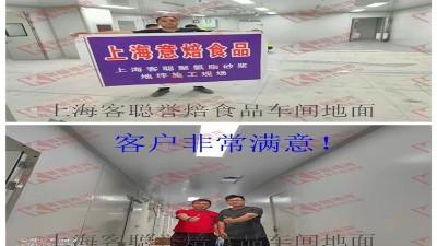 上海意焙食品,只相信水性聚氨酯砂浆地坪!【客聪地坪】