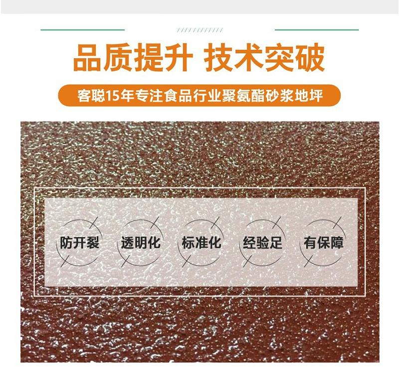 聚氨酯砂浆自流平新详情页改_06